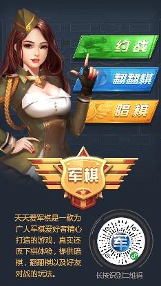 720x1280-天天爱军棋.jpg