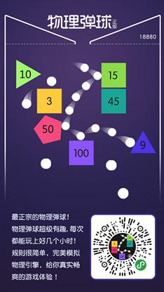 物理弹球234x416.jpg