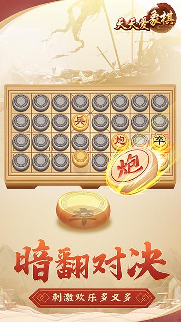 天天爱象棋1.jpg