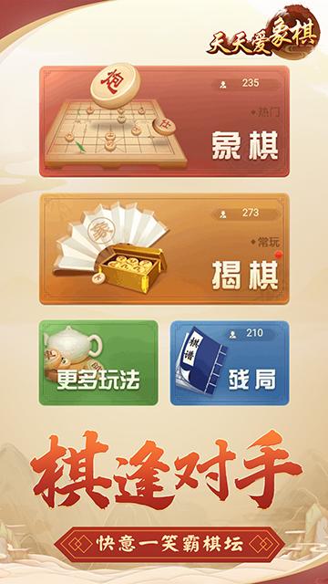 天天爱象棋3.jpg